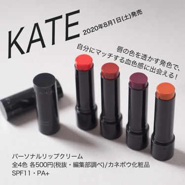 【2020年8月1日新作発売!】KATE(ケイト)「パーソナルリップクリーム」を全色スウォッチ&ご紹介!