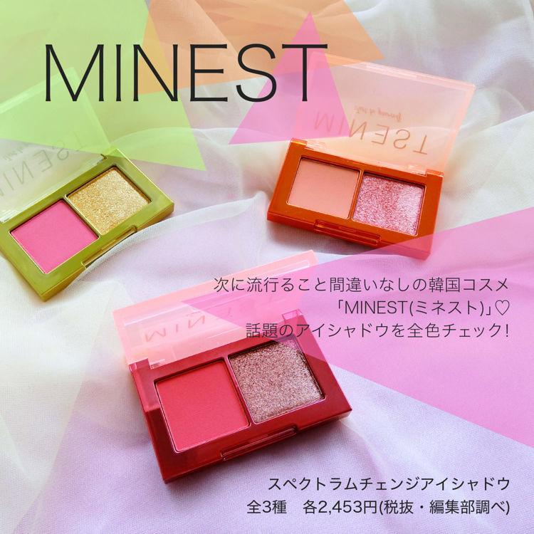 次に流行ること間違いなし!話題の韓国コスメ「MINEST(ミネスト)」スペクトラムチェンジアイシャドウをご紹介!