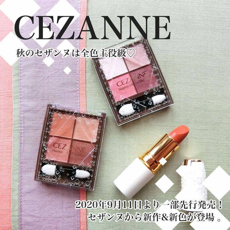 2020年9月11日発売!CEZANNE(セザンヌ)から秋の新作&新色をご紹介!-ニュアンスオンアイシャドウ、ラスティング リップカラーN