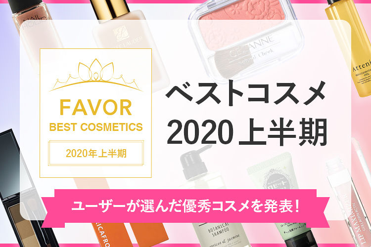 FAVOR 2020年上半期ベストコスメ/ユーザーが選んだ優秀コスメを発表!