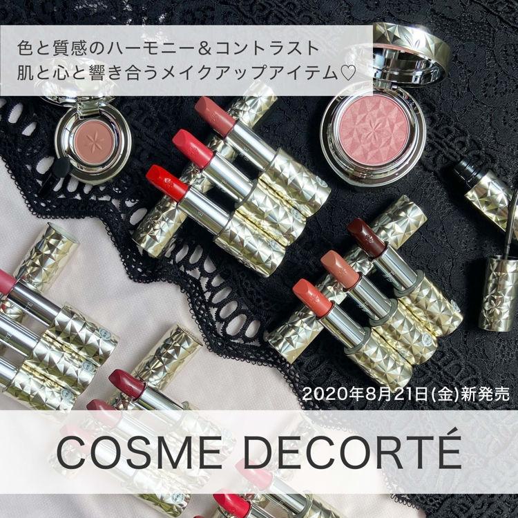 2020年8月21日新作発売!COSME DECORTÉ(コスメデコルテ)から肌と響き合うような色彩が豊かなポイントメイクアップアイテムをご紹介!