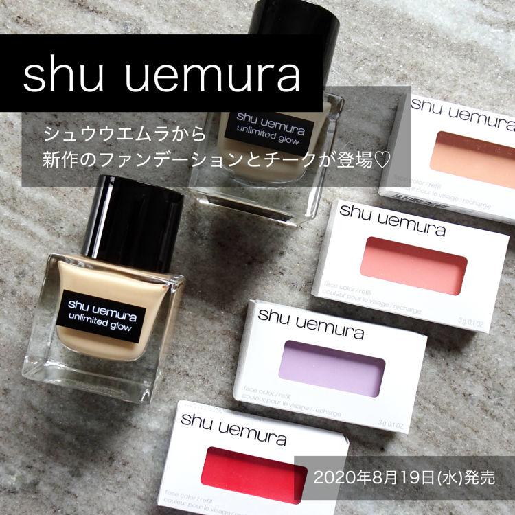 【8月19日新作発売!】shu uemura(シュウ ウエムラ)からグロウな艶でも崩れにくい高密着ファンデーションと美肌に魅せるフェイスカラーが新登場!