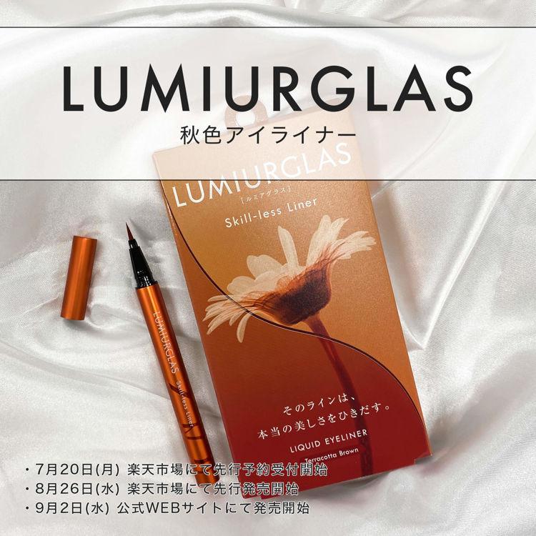 【8月26日新作発売!】新しく登場したブランド『LUMIURGLAS(ルミアグラス)』の秋色リキッドアイライナーをご紹介|全色スウォッチあり♡|favor.life