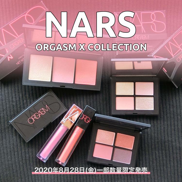2020年8月28日限定発売!NARS(ナーズ)「ORGASM X COLLECTION」を全アイテムスウォッチありでご紹介!