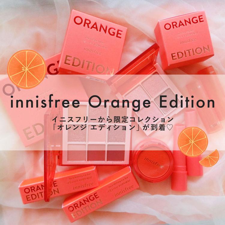 innisfree(イニスフリー)限定コレクション「オレンジ エディション」をご紹介!