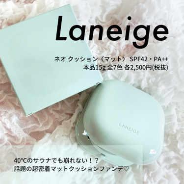 韓国コスメLaneige(ラネージュ)の新作ファンデ「ネオ クッション」をご紹介!