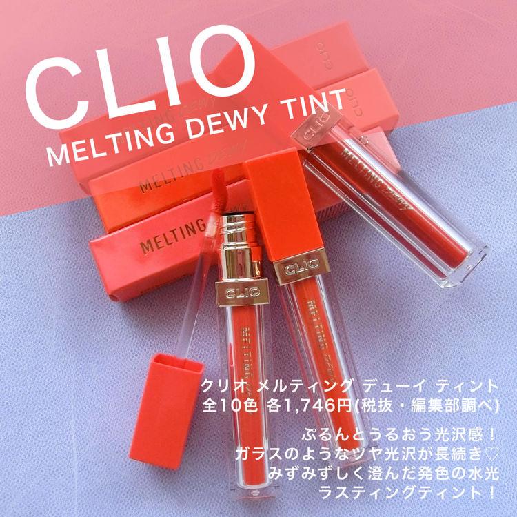 CLIO(クリオ)の新作リップ「メルティング デューイ ティント」をご紹介!