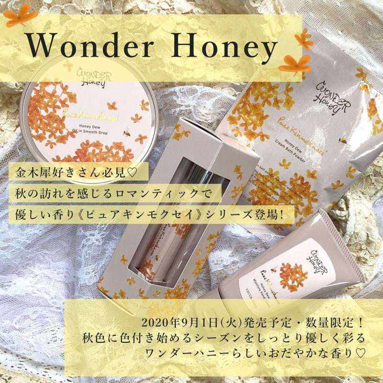 【2020年9月1日限定発売!】Wonder Honey(ワンダーハニー)から金木犀の香りを楽しめる《ピュアキンモクセイ》シリーズが登場!