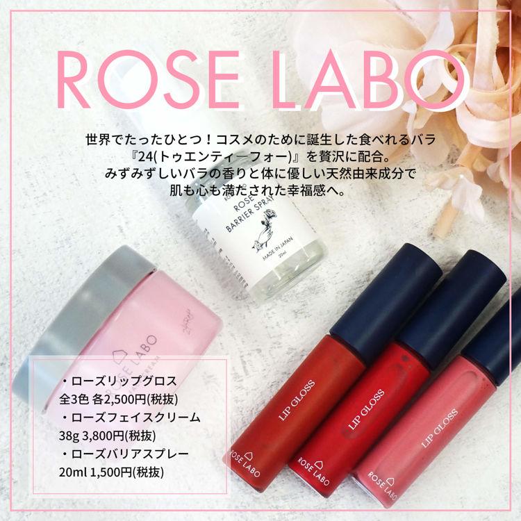 ROSE LABO(ローズラボ)からコスメのために誕生した世界でたったひとつのバラを贅沢に配合したアイテムをご紹介!