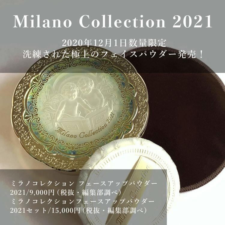 2020年12月1日限定発売!洗練された極上のフェイスパウダー「ミラノコレクション2021」をご紹介!‐Milano Collection