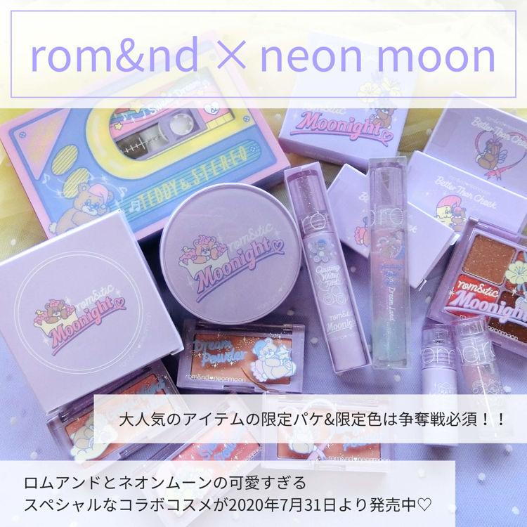 2020年7月31日限定発売!ロムアンド×ネオンムーン(romand/neon moon)の可愛すぎるコラボが話題!アイシャドウやティントなど全ラインナップをご紹介!