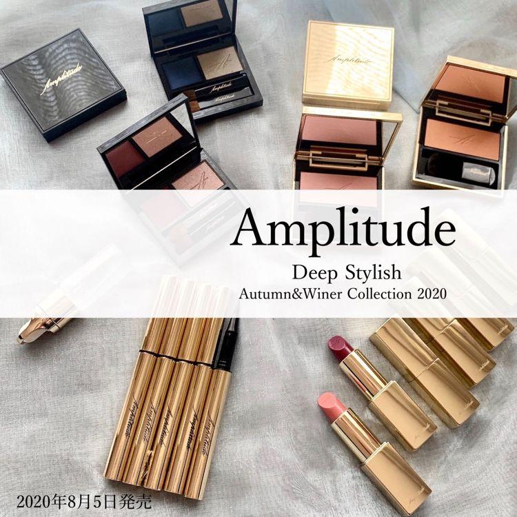 【8月5日発売!】新作から新色まで!アンプリチュードの2020年秋冬コレクションを一挙ご紹介 - Amplitude