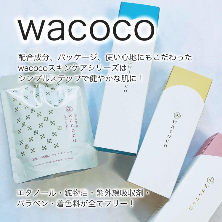 wacoco(ワココ)のスキンケアをご紹介!美しい日本の「和の心」からヒントを得たスキンケアブランドが、女性の肌を未来へつなぐ。