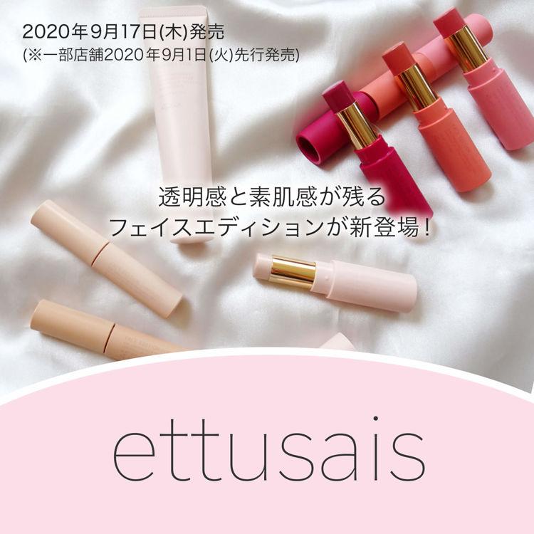 【9月17日新作発売!】エテュセの新作フェイスエディションで毛穴レスのツヤ肌が叶う!素肌感を大切にした透明感のある美肌へ♡