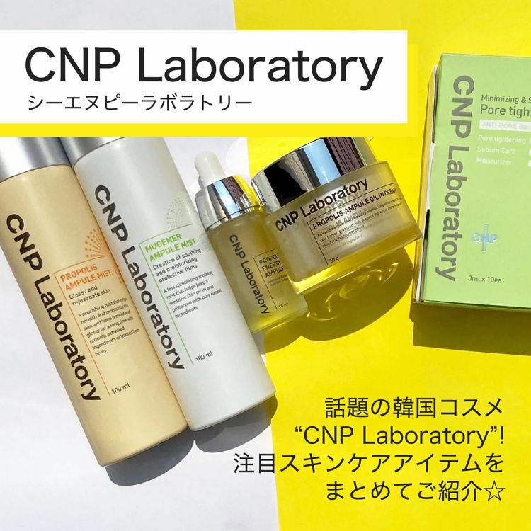 人気YouTuberも愛用!韓国コスメ「CNP Laboratory(シーエヌピーラボラトリー)」! 注目アイテムをご紹介☆