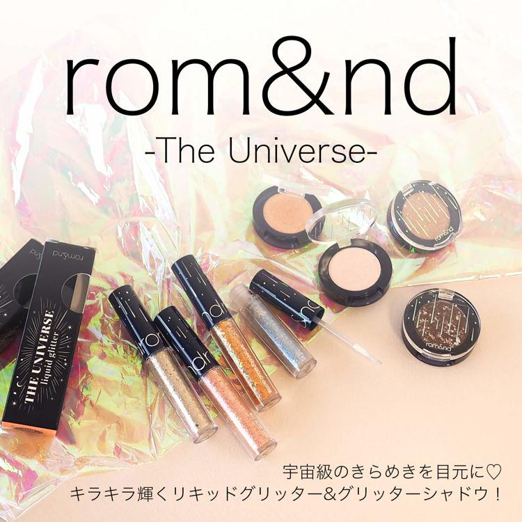 宇宙のようなきらめき!ロムアンドの「ザ ユニバース リキッドグリッター」&「ザ ユニバース グリッターシャドウ」をスウォッチ&ご紹介!-romand/rom&nd