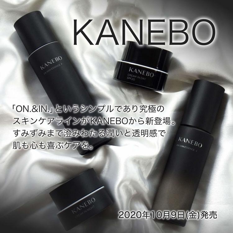 2020年10月9日新作発売!カネボウ新作スキンケア「ON.&IN.をご紹介!-KANEBO
