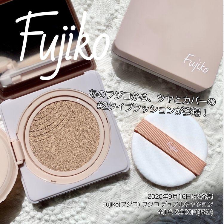 Fujiko(フジコ)からついにクッションファンデーションが登場|「フジコ デュアルクッション」の魅力を徹底解説!