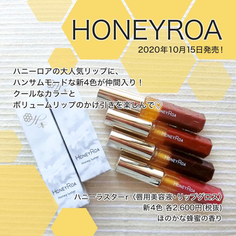 2020年10月15日新作発売!HONEYROA(ハニーロア)の大人気美容液グロス「ハニーラスターr」のハンサムモードな新4色をご紹介!