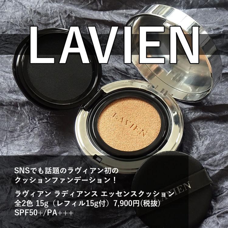 SNSでも話題!韓国の人気ブランド「ラヴィアン」から初のクッションファンデーションが登場!-LAVIEN