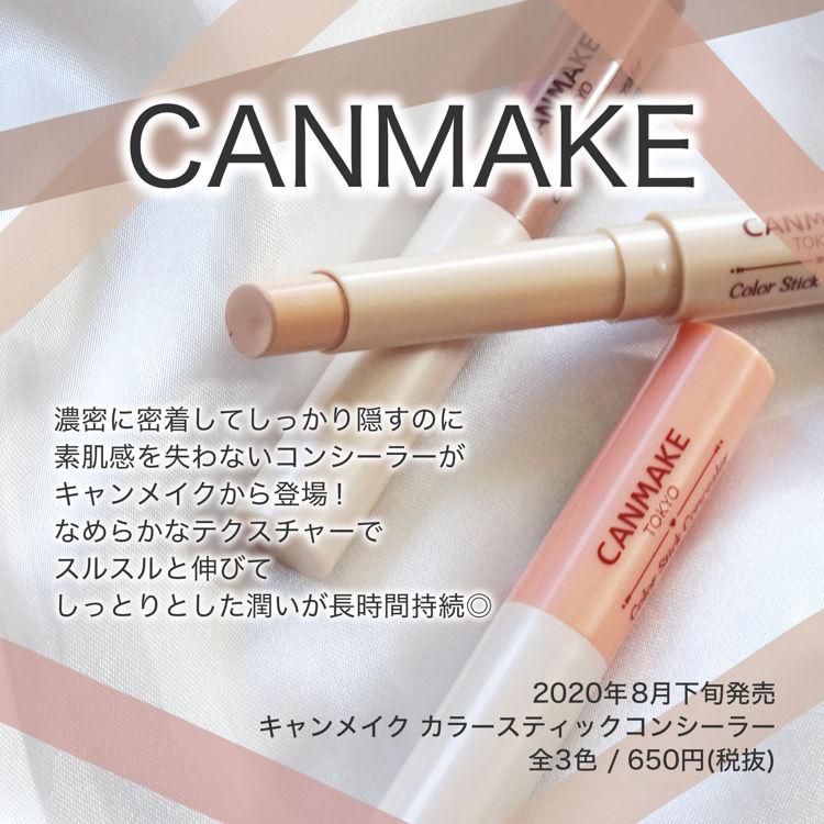 【8月下旬発売!】キャンメイクの新作「カラースティックコンシーラー」で賢くこっそりとカバー♡-CANMAKE-