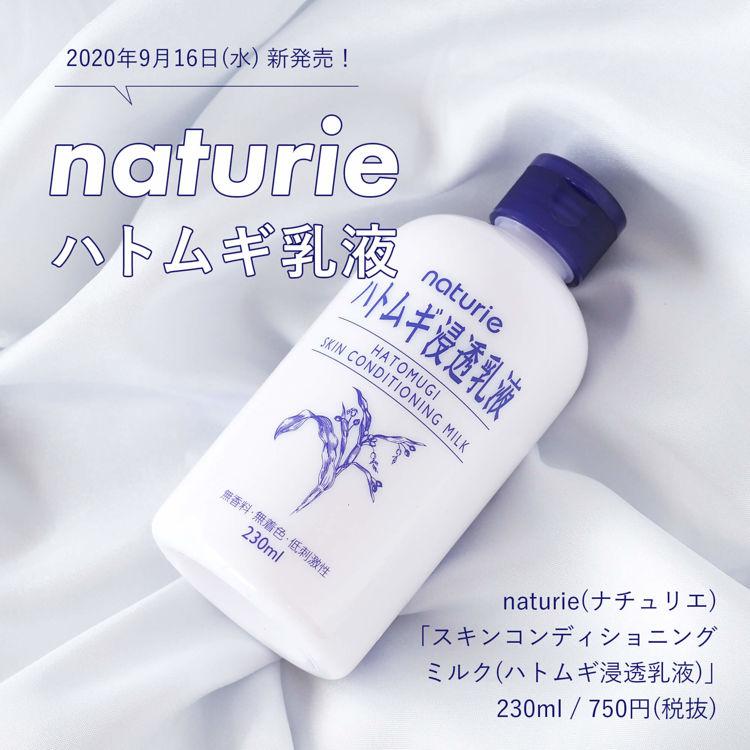2020年9月16日新作発売!naturie(ナチュリエ)「スキンコンディショニングミルク(ハトムギ浸透乳液)」をご紹介!整肌、そしてもっちり肌に♡