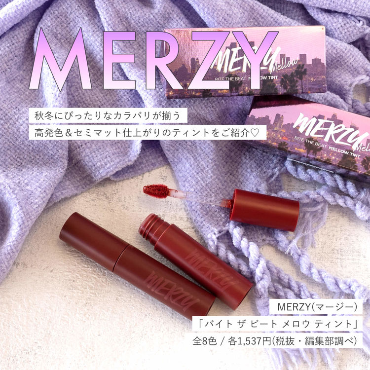 SNSで話題の韓国コスメ♡MERZY(マージー)の「バイト ザ ビート メロウ ティント」をご紹介します!