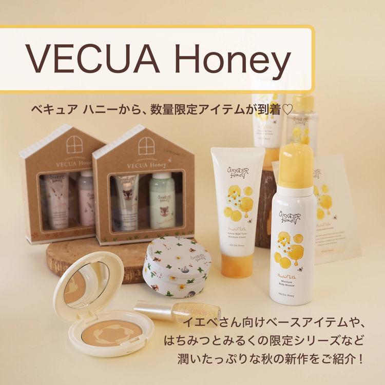 VECUA Honey(ベキュア ハニー)からイエベさん向け新作ベースアイテムやスキンケア、限定パッケージなどご紹介!