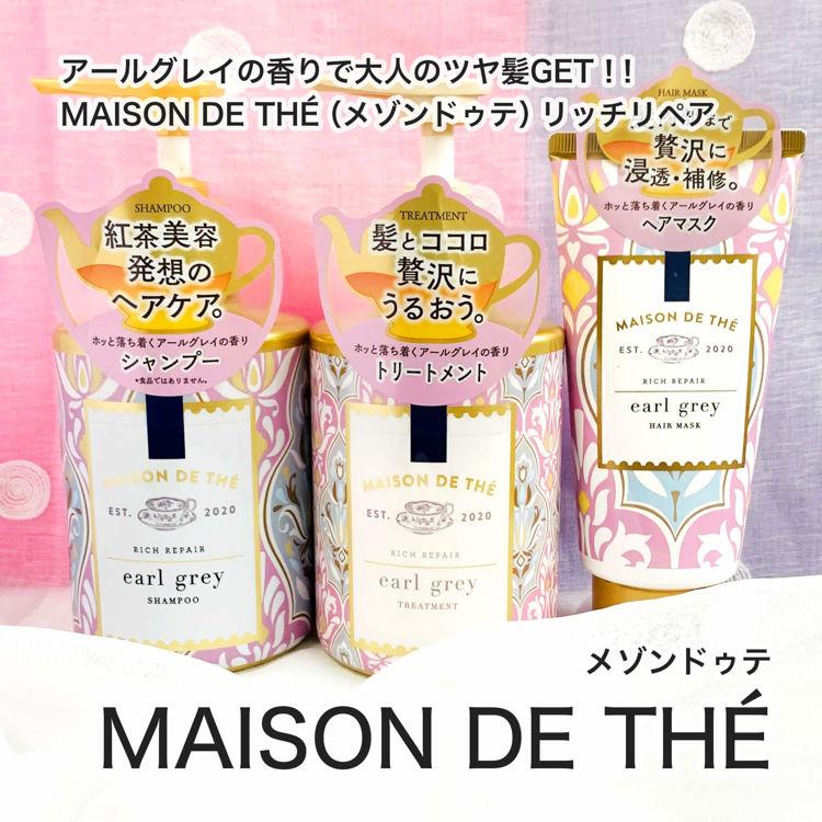 アールグレイの香りのヘアケア! MAISON DE THÉ(メゾンドゥテ)のヘアケアをご紹介!
