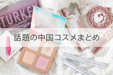 2020年最新版|日本で買える中国コスメまとめ|発色やラメ感が超キレイ♡|favor.life