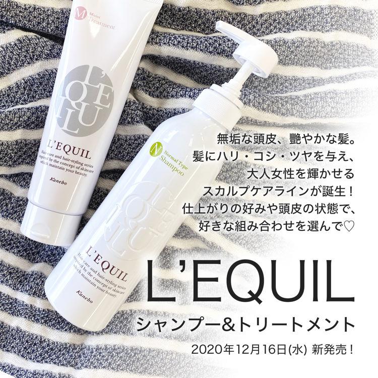 【12月16日新作発売!】カネボウ『L'EQUIL(リクイール)』から、新しくスカルプケアラインが登場♡注目のシャンプー&トリートメントをご紹介します!