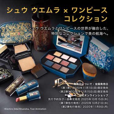 shu uemura(シュウ ウエムラ)とワンピースの世界が融合した、特別なコレクションをご紹介!