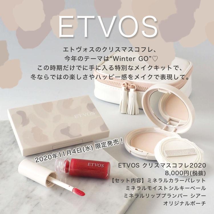 """【11月4日限定発売!】ETVOS(エトヴォス)「クリスマスコフレ2020」が到着!""""""""Winter GO""""""""をテーマに冬ならではの楽しさやハッピー感を形にしたメイクコフレをご紹介!"""