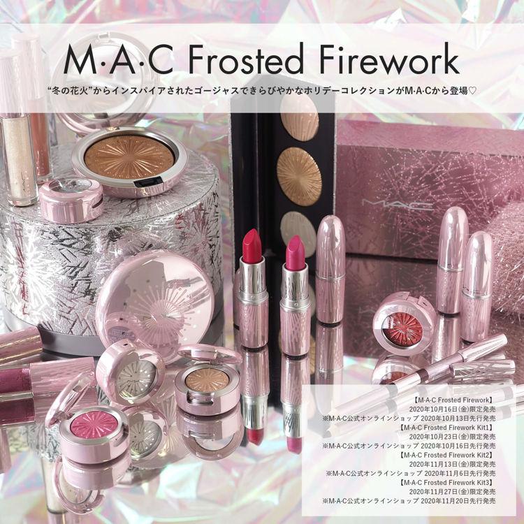 """M·A·Cから2020年ホリデーコレクション""""Frosted Firework""""が 到着!""""冬の花火""""に着想を得たきらびやかなコスメをご紹介!-マック"""