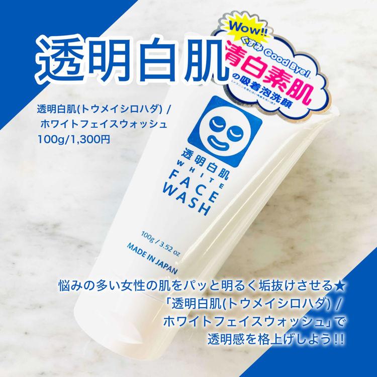 炭と泥のW黒パワーでグッバイくすみ!!透明白肌(トウメイシロハダ) / ホワイトフェイスウォッシュで透明感と潤いをゲットしよう♡