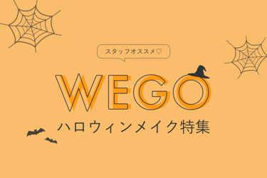 WEGO(ウィゴー)で買える韓国コスメでハロウィンメイクに挑戦!オススメコスメ&メイク方法をご紹介!