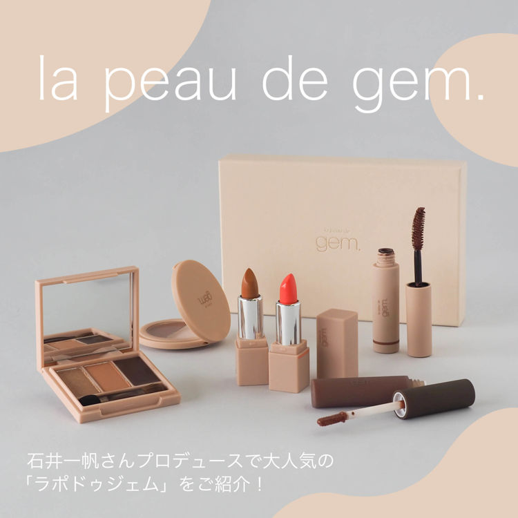インスタグラマーの石田一帆さんプロデュース「ラポドゥジェム」が大人気!新作も含めてご紹介します!-la peau de gem.