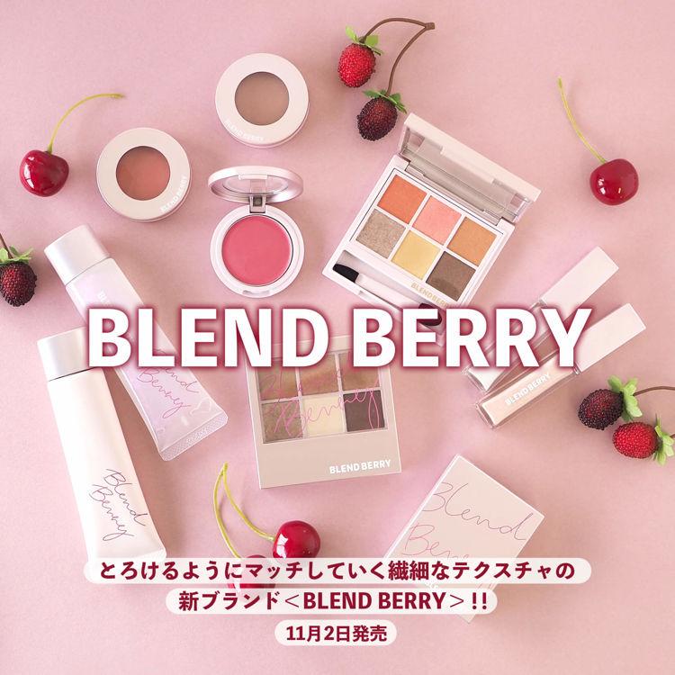 新ブランド〈BLEND BERRY〉をご紹介!自分らしさはベリーのカラーで叶える♡とろけるようにマッチしていく繊細なテクスチャー!-ブレンドベリー
