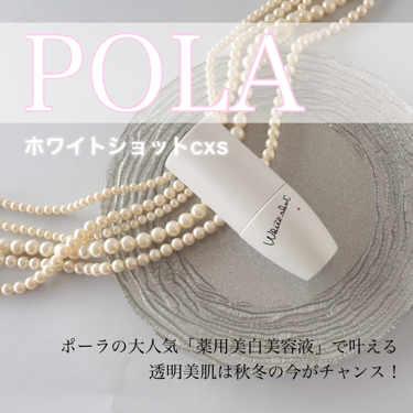 ポーラの美白美容液「ホワイトショット CXS」で秋冬にこそ透き通るような透明感溢れる素肌を手に入れる!-POLA-