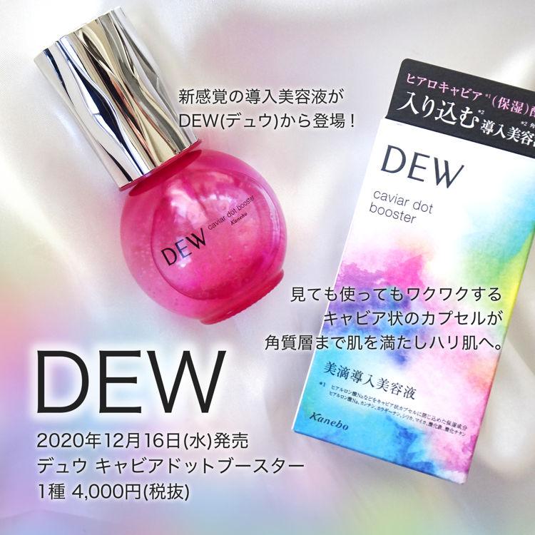 【12月16日新作発売!】DEWの新作導入美容液「キャビアドットブースター」をご紹介!ぷちぷち弾けるキャビア状カプセルのパワーで、ハリ感とうるおいを手に入れて♡