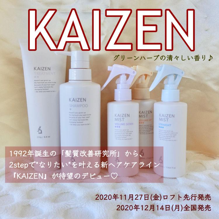 【11月27日新作発売!】石澤研究所の髪質改善研究所から、あなたのなりたいを叶える新ヘアケアシリーズ「KAIZEN」が誕生♡全商品をご紹介します! - カイゼン