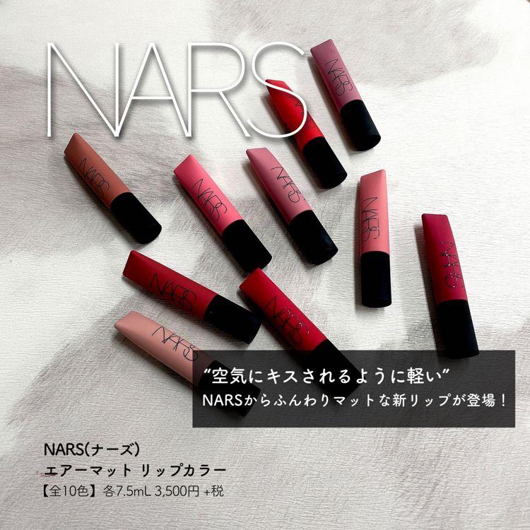 【11月13日新作発売!】空気にキスされるように軽やか!NARSの新「エアーマット リップカラー」を全色紹介!- ナーズ