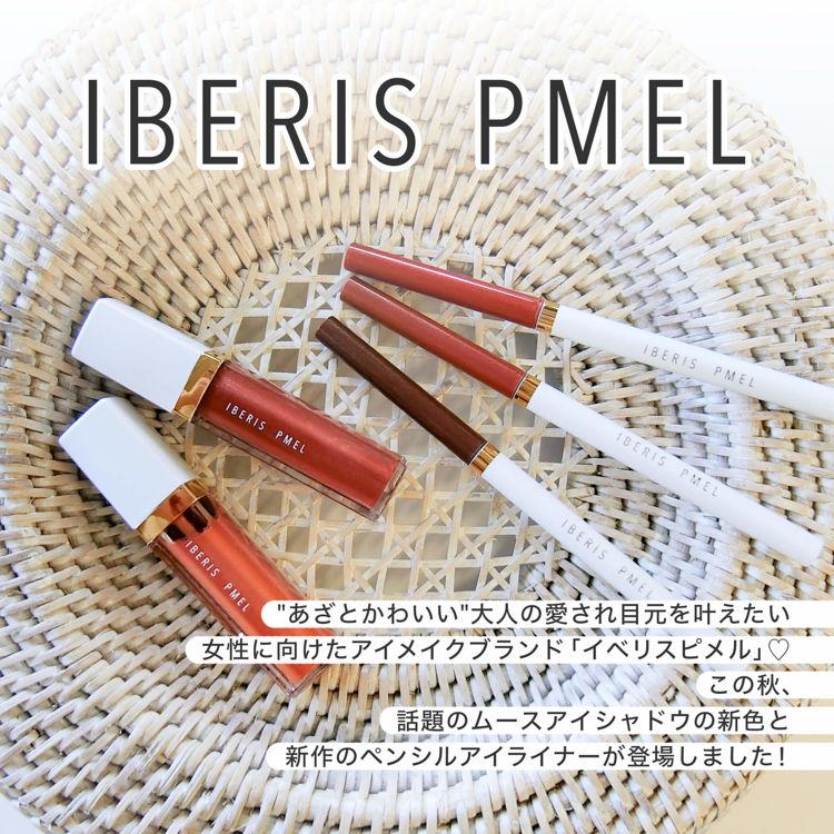 【11月17日新作発売!】大人の愛され目元を叶えてくれるIBERIS PMELから、新作の「クリームシャドウライナー」と「ムースアイシャドウ」の新色をご紹介♡