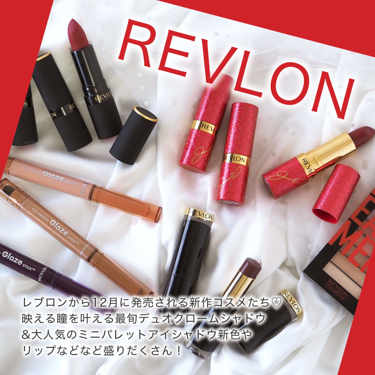 REVLON(レブロン)から12月より発売の新作コスメを一挙ご紹介!