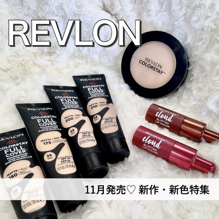 【11月発売】レブロンの新作&新色コスメを一挙ご紹介!ファンデからリップまで見逃せない♡ - REVLON