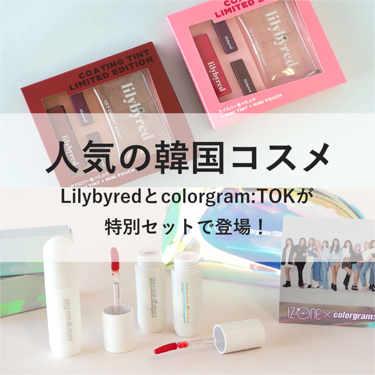 【WEGOで買える♡】人気の韓国コスメ『lilybyred(リリーバイレッド)』と『colorgram:TOK(カラーグラムトック)』のティントが特別セットで登場!今しか手に入らない限定品をチェック☆
