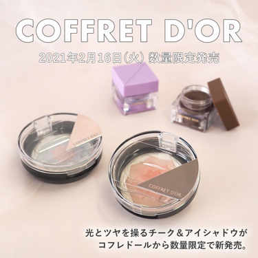 【2月16日発売!】コフレドールの色ツヤを添える「スマイルアップチークスS」と「3Dトランスカラー アイ&フェイス」をご紹介!-COFFRET D'OR-