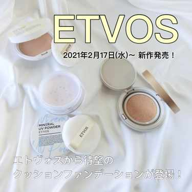 【2月17日新作発売!】エトヴォスから待望の「ミネラル グロウ スキンクッション」が新登場!-ETVOS-