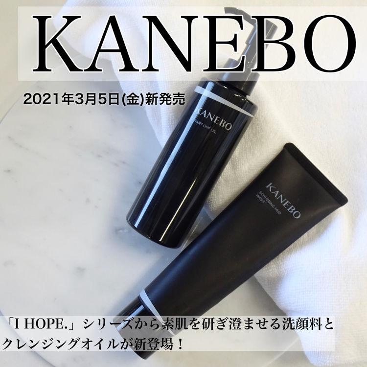 2021年3月5日新作発売!KANEBOから「インスタントオフオイル」と「スクラビングマッドウォッシュ」をご紹介!-カネボウ
