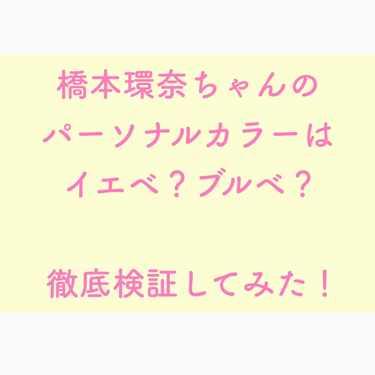 橋本環奈さんのパーソナルカラーはイエべ、ブルベ?4シーズンの得意色、苦手色で比較してみた!|favor.life